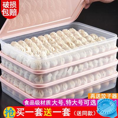 【买一送一】饺子盒冻饺子速冻家用水饺盒冰箱保鲜盒收纳盒馄饨盒
