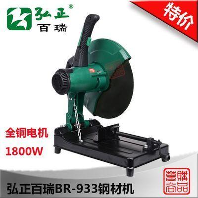 弘正百瑞欧迪933/931型材切割机355皮带式大功率砂轮机钢材机