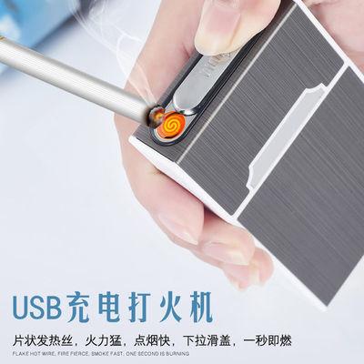 便携式20支装金属烟盒USB充电烟盒打火机一体防风防潮电子点烟器