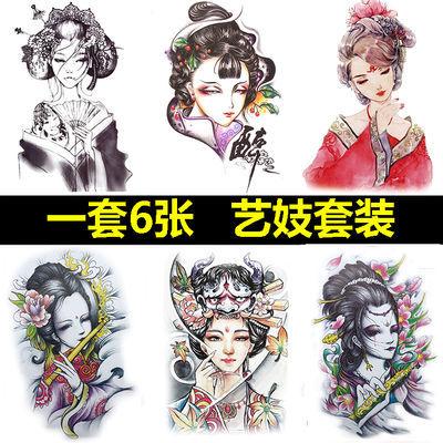 她画荷花古风中国风纹身贴防水墨莲花女持久锁骨花朵清新
