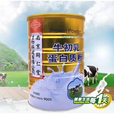 南京同仁堂牛初乳蛋白质粉儿童青少年成人营养品免疫中老年蛋白粉