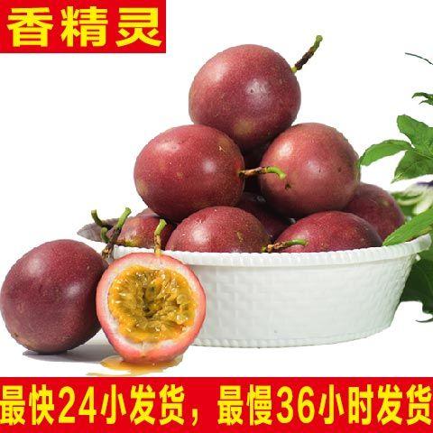 广西百香果5斤大果当季3斤2斤装精选水果新鲜现摘酸爽香甜鸡蛋果_7