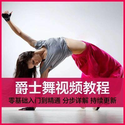 韩舞爵士舞视频教程 零基础自学 成品舞系统教程 镜面教学分解