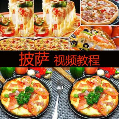 披萨视频教学时尚西式美味烹饪技术配方自学培训资料教程家常美食