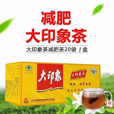 大印象减肥茶产品瘦身燃脂非左旋肉碱酵素咖啡代餐粉正品