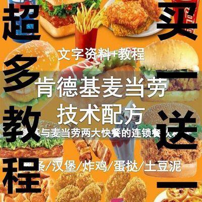 汉堡炸鸡奶茶制作技术配方资料教程麦当劳KFC肯德基炸鸡子鸡技术