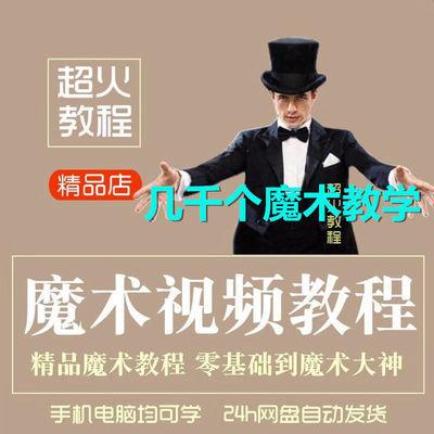 魔术教程视频刘谦扑克牌魔术泡妞近景舞台街头硬币零基础魔术教学