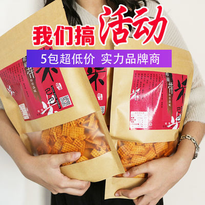 【买一送四 实发五袋】希巢小米手工锅巴200g×5 休闲办公室零食