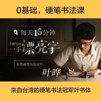 台湾硬笔书法冠军叶晔在线视频课程零基础书法入门课课外辅导教程
