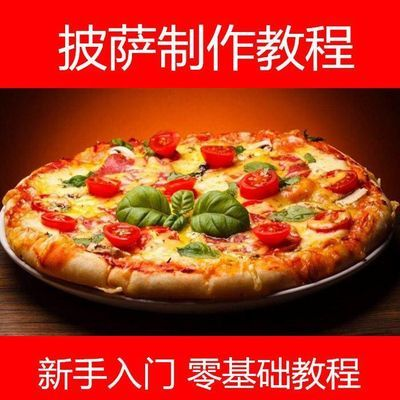 开店正宗披萨饼制作大全视频教程甜品特色小吃技术文字配方教学
