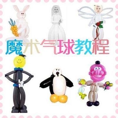 百变魔术气球教程 魔法背带娃娃玩偶 婚庆拱门造型教材视频书籍