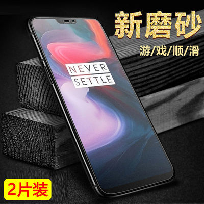 一加7T一加6t钢化膜一加7磨砂防指纹手机膜玻璃全屏覆盖