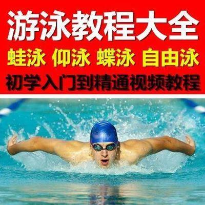零基础自学教程游泳教学视频蛙泳仰泳蝶泳自由泳学游泳技巧培训