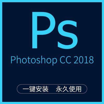 ps AI AE 破解版正版软件远程安装包photoshop cc 2018软件序列号