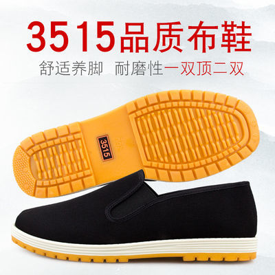 强人际华3515军工黑布鞋老北京布鞋男防滑耐磨牛筋底黑布鞋工作鞋