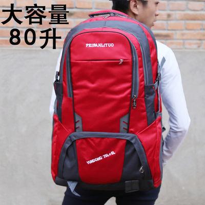 70升80升大容量双肩包男女户外大背包登山包旅游旅行多功能运动包