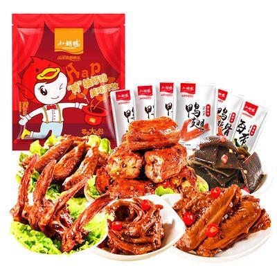 小胡鸭小吃休闲零食大礼包送女友组合装卤味鸭肉素食休闲即食零食