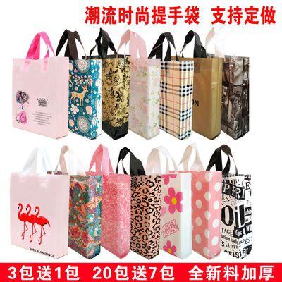 加厚服装店袋子订做礼品包装塑料袋化妆品手提购物袋印字定做logo