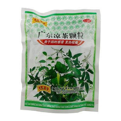 10月份效期】王老吉廣東涼茶顆粒 10g*20袋/袋 清熱解暑 感冒發熱