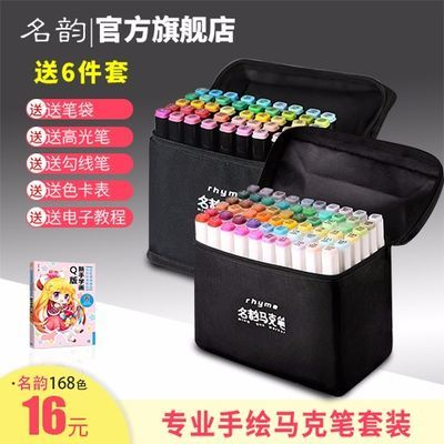 名韵三代油性touch马克笔 手绘设计套装学生36色48色168色水彩笔