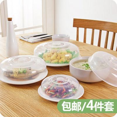 微波炉加热专用盖子碗盖热菜盖塑料冰箱保鲜盖菜罩防油盖厨房用品