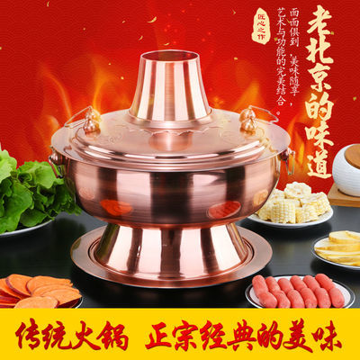 老北京铜火锅炉盆炉具炭电两用不锈钢老式木炭火锅锅仿紫铜涮肉锅