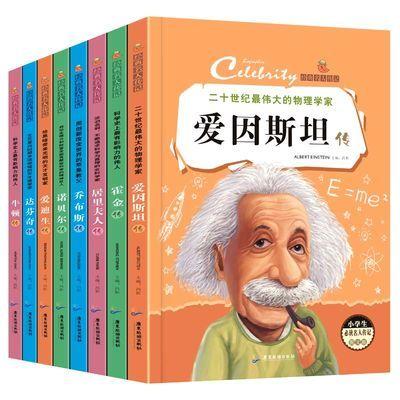 正版8册小学生必读成长励志名人传记四五六年级9-16岁课外故事书
