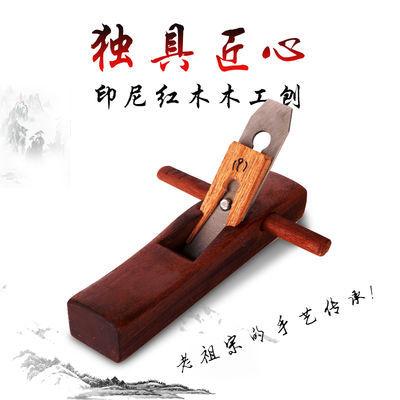 精品印尼红木工刨子红木刨手刨刨子刨刀手工刨DIY木工刨木匠工具