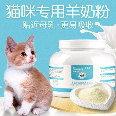 宠萌多猫咪专用羊奶粉宠物小狗狗幼犬新生泰迪金毛营养补钙营养品