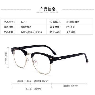 防蓝光辐射电脑近视眼镜架女护眼睛圆脸大框平光眼镜框男