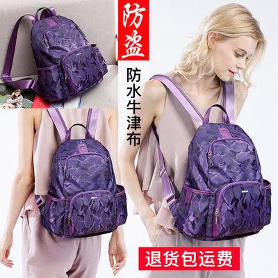 紫魅新款双肩包女牛津布韩版防盗迷彩帆布背包书包旅行休闲尼龙包