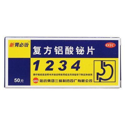 套餐钜惠 哈药1234新胃必治 复方铝酸铋片50片 胃痛烧心反酸胃炎