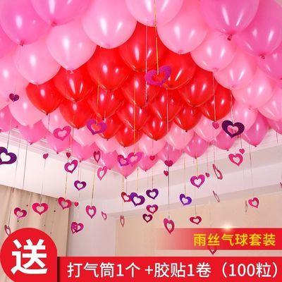 结婚加厚生日派告白心形气球婚庆用品婚房布置浪漫气球装饰批发