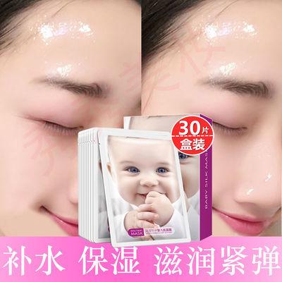 正品婴儿补水保湿面膜贴收缩毛孔亮肤男女学生免洗防过敏化妆品
