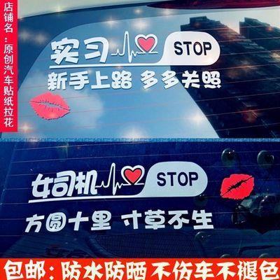 女司机车贴新手上路创意新手驾驶标志实习汽车装饰车后窗贴纸个性