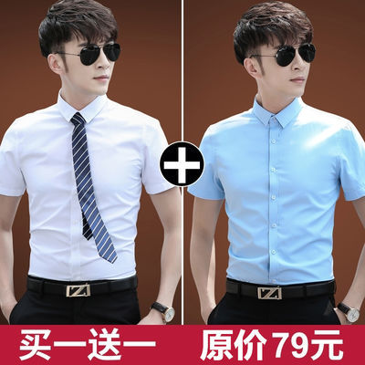 韩版正装白衬衫男夏季纯色免烫青少年短袖大码修身蓝衬衣男生时尚