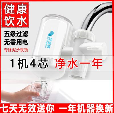 【健康饮水】欣廷源净水器家用水龙头过滤器厨房自来水滤水器滤芯