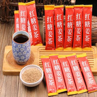 【60条特惠装】红糖姜茶姜汁暖宫驱寒祛湿发汗汤月经暖胃姜母茶
