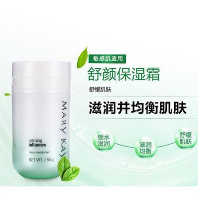 玫琳凯舒颜系列敏感肌肤舒缓补水保湿滋润红血丝护肤品化妆品正品