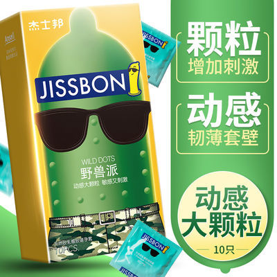 杰士邦避孕套 動感大顆粒超薄g點安全套10只裝男女情趣成人性用品