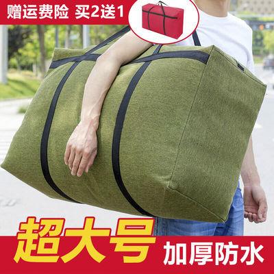 编织麻袋搬家打包袋行李袋子帆布收纳超大容量蛇皮口袋特大号加