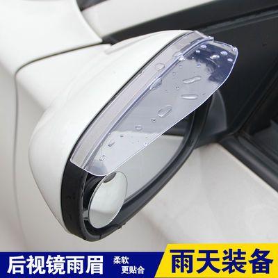 汽车后视镜防雨挡雨眉倒车镜晴雨挡通用型反光镜遮雨板专用防水