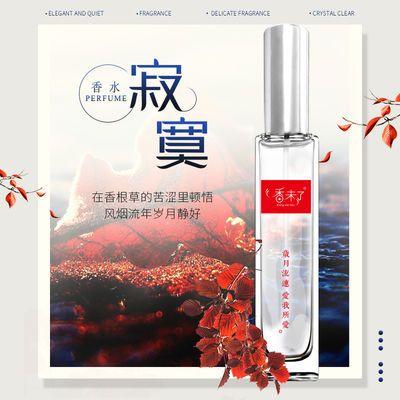 【征服香水】木质香调 清新淡雅 私家香水 男人味香水