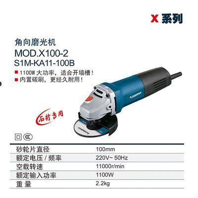 包邮正品奥奔X100-2角磨机1100W大功率全能王金属石材切割打磨