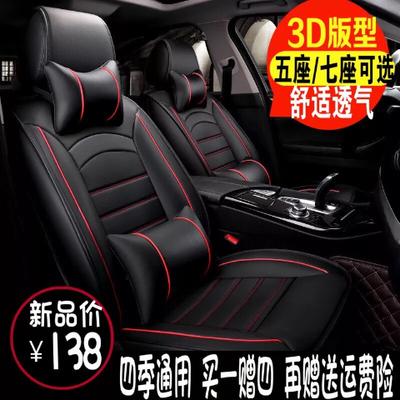 宝骏730专用七座座套四季通用2+2+3全包围汽车坐垫皮革坐套座椅套