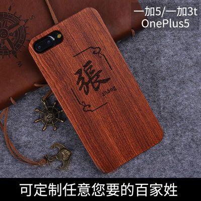 一加6手机壳1+6t创意一加3/3t木质oneplus5防摔潮男女1+5保护套