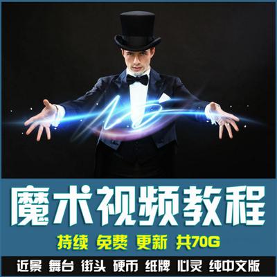 魔术视频教学合集 扑克魔术 硬币舞台泡妞魔术 魔术教程永久更新
