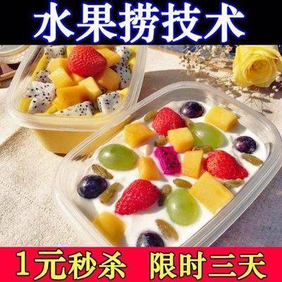 酸奶鲜奶椰奶芒果水果捞西米露甜品技术配方视频教程