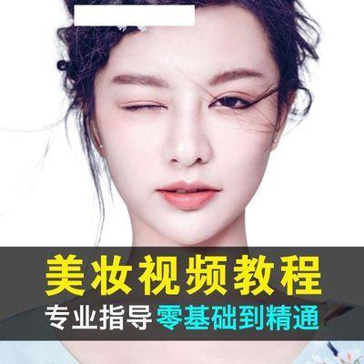 零基础自学化妆视频教程彩妆生活妆教学新娘妆美妆学习视频课程