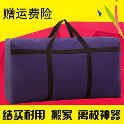 大号红蓝白搬家耐用麻绳包包尼龙线包袋袋子编织行李袋编织带麻